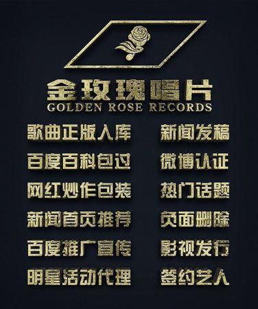 金玫瑰唱片
